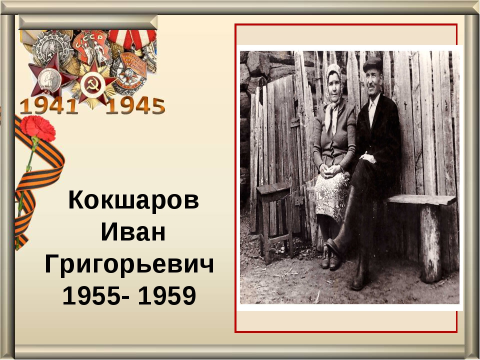 Кокшаров Иван Григорьевич 1955- 1959