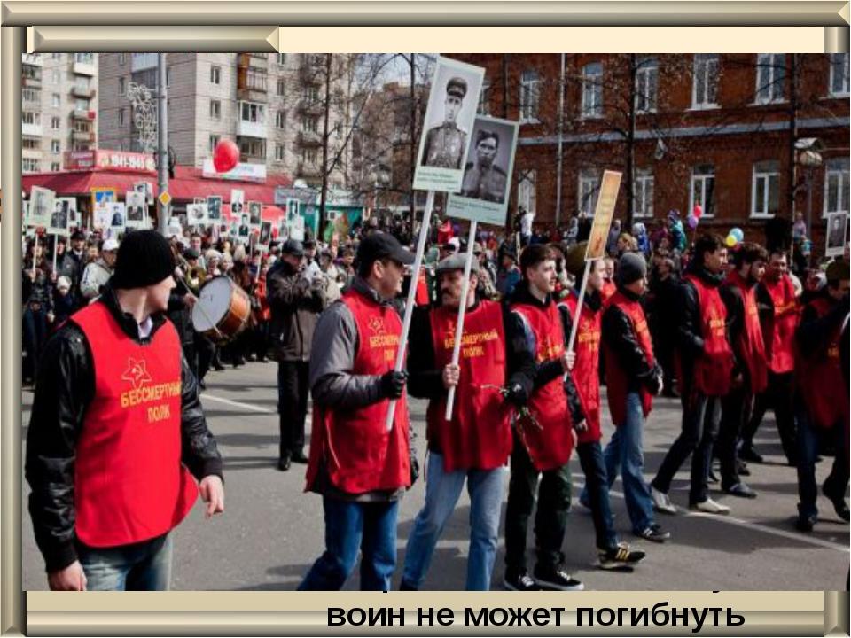9 Мая 2012 года в 9 часов утра несколько тысяч томичей от мала до велика вст...