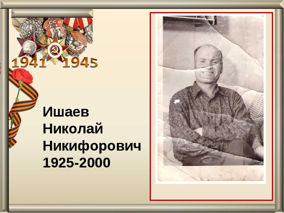 Ишаев Николай Никифорович 1925-2000