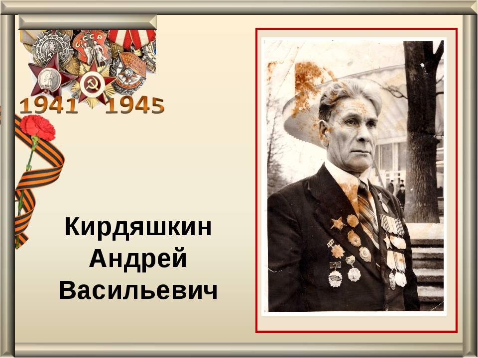 Кирдяшкин Андрей Васильевич