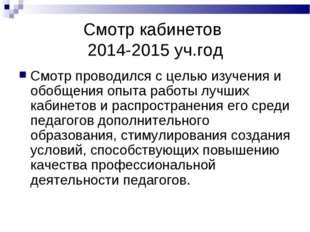 Смотр кабинетов 2014-2015 уч.год Смотр проводился с целью изучения и обобщени