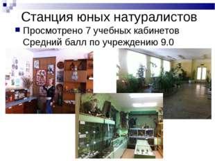 Станция юных натуралистов Просмотрено 7 учебных кабинетов Средний балл по учр