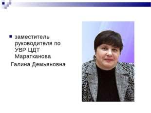 заместитель руководителя по УВР ЦДТ Маратканова Галина Демьяновна