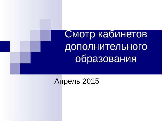 Смотр кабинетов дополнительного образования Апрель 2015