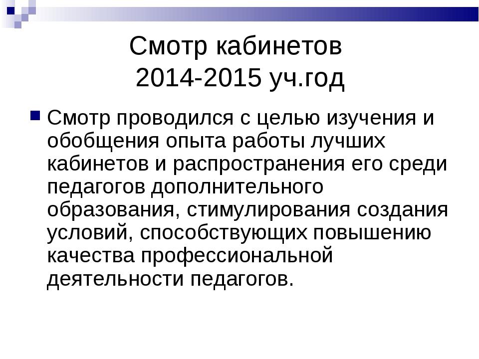 Смотр кабинетов 2014-2015 уч.год Смотр проводился с целью изучения и обобщени...
