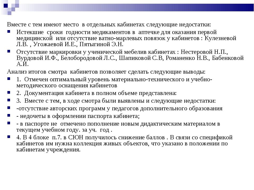 Вместе с тем имеют место в отдельных кабинетах следующие недостатки: Истекш...