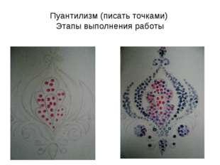 Пуантилизм (писать точками) Этапы выполнения работы