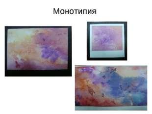 Монотипия
