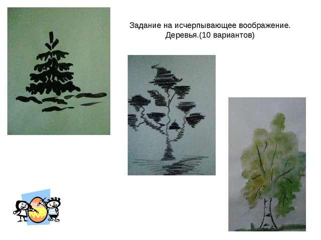 Задание на исчерпывающее воображение. Деревья.(10 вариантов)