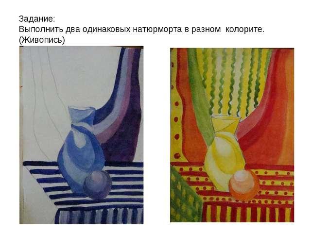 Задание: Выполнить два одинаковых натюрморта в разном колорите. (Живопись)