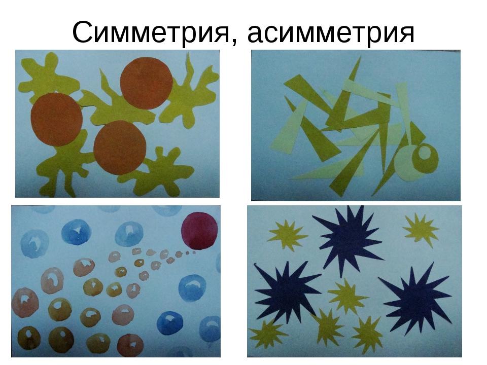 Симметрия, асимметрия