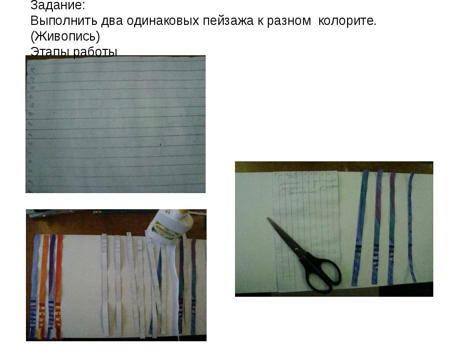 Задание: Выполнить два одинаковых пейзажа к разном колорите. (Живопись) Этапы...