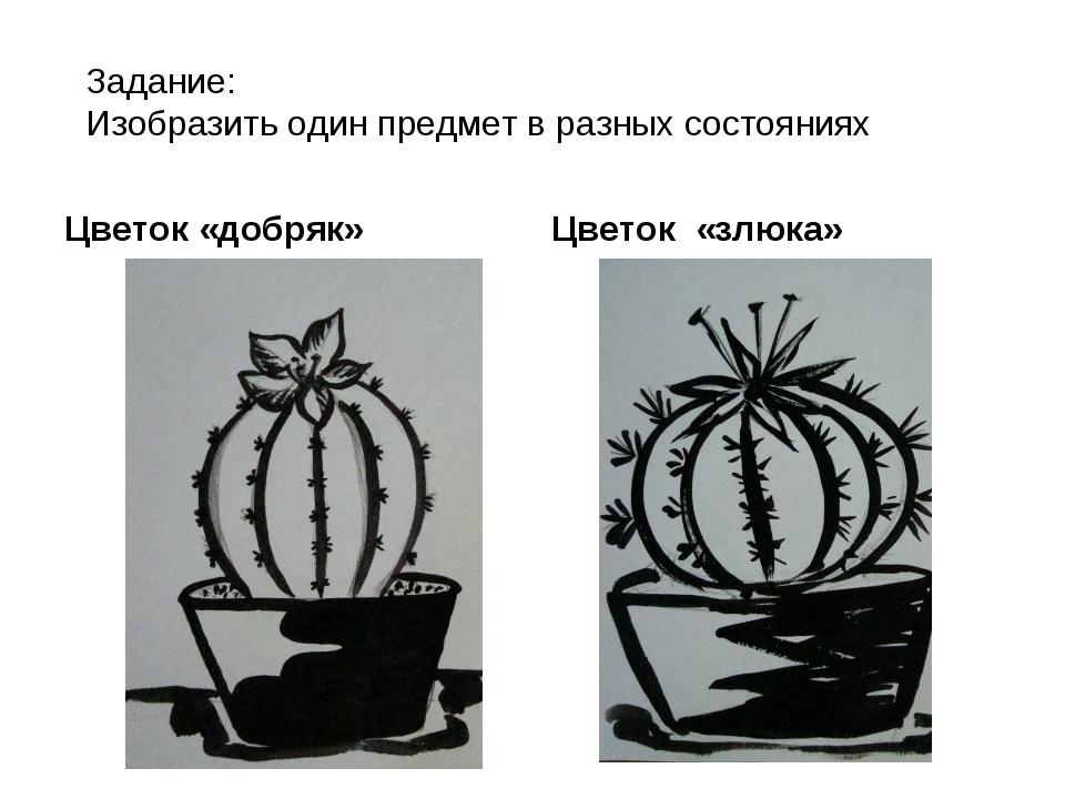 Задание: Изобразить один предмет в разных состояниях Цветок «добряк» Цветок «...