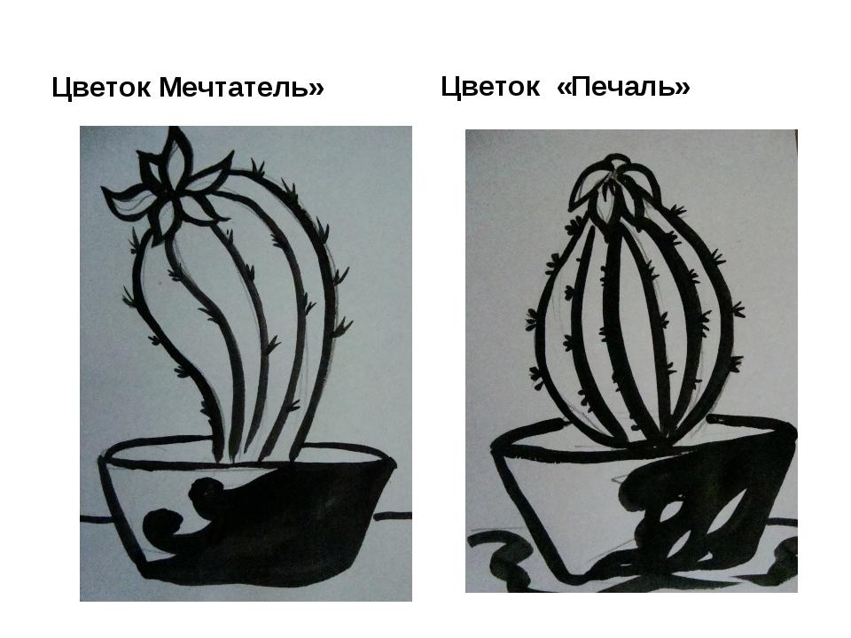 Цветок Мечтатель» Цветок «Печаль»