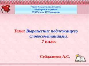Южно-Казахстанской области Шардаринского района ОСШ имени Ш.Уалиханова Тема: