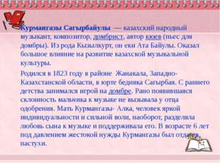 Курмангазы Сагырбайулы — казахский народный музыкант, композитор,домбрист,