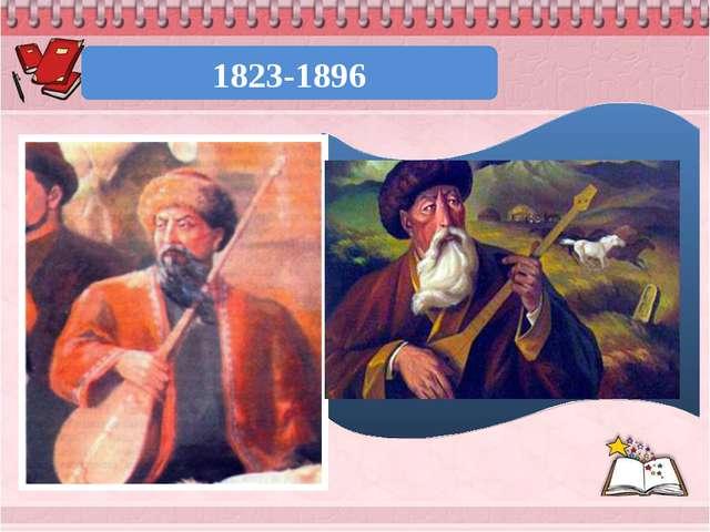 1823-1896