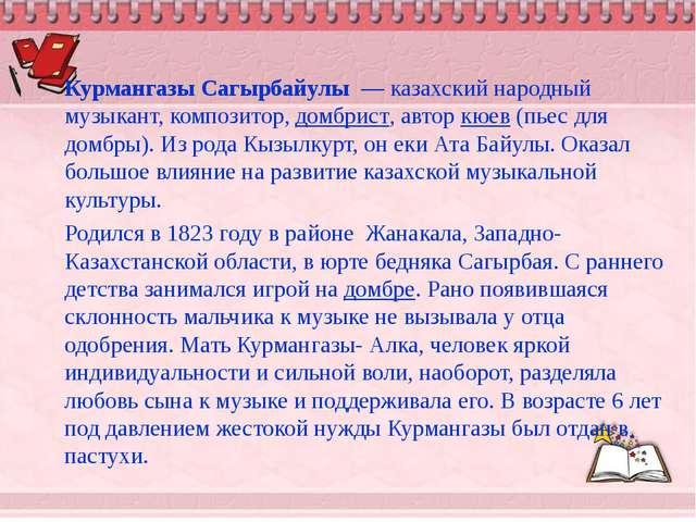 Курмангазы Сагырбайулы — казахский народный музыкант, композитор,домбрист,...