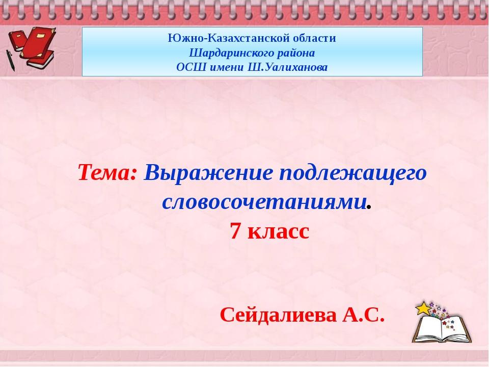 Южно-Казахстанской области Шардаринского района ОСШ имени Ш.Уалиханова Тема:...