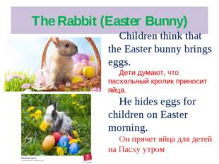 The Rabbit (Easter Bunny) Children think that the Easter bunny brings eggs. Д