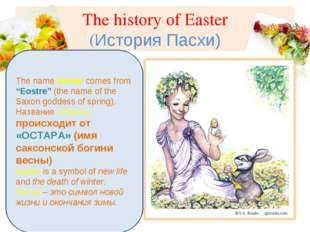 "The history of Easter (История Пасхи) The name Easter comes from ""Eostre"" (th"