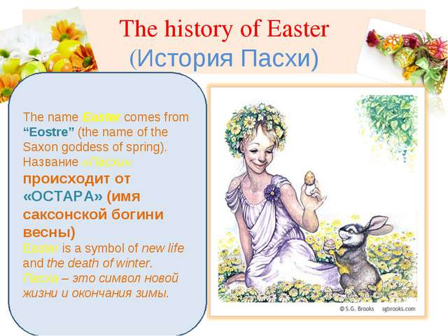 "The history of Easter (История Пасхи) The name Easter comes from ""Eostre"" (th..."