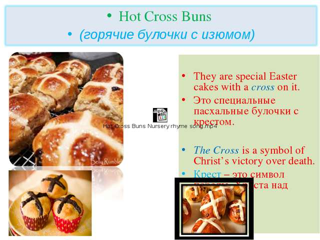 They are special Easter cakes with a cross on it. Это специальные пасхальные...