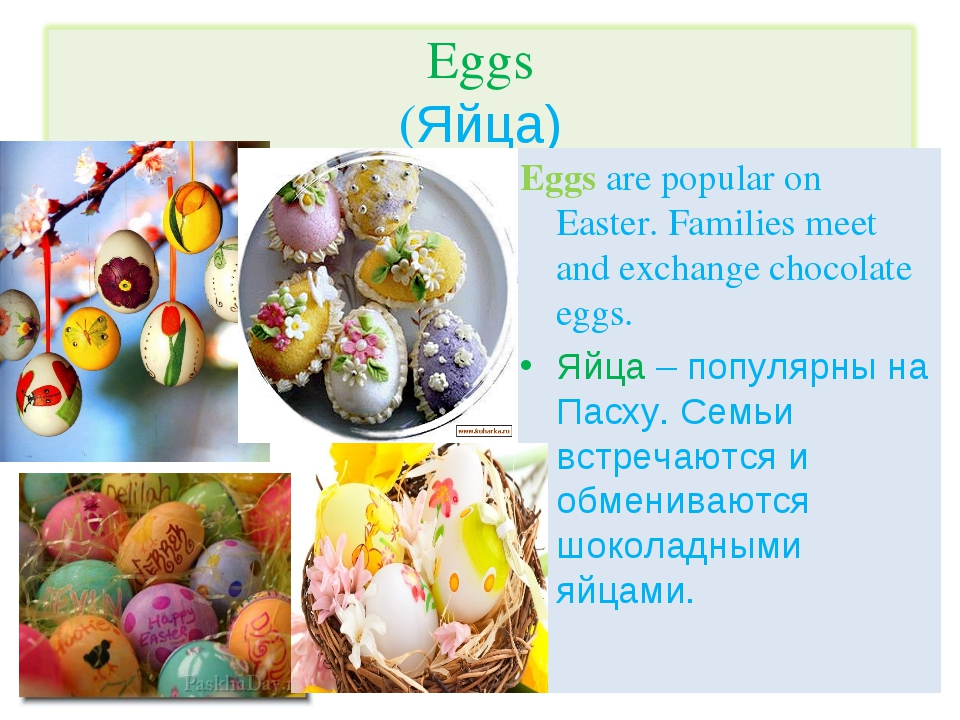 Eggs are popular on Easter. Families meet and exchange chocolate eggs. Яйца –...
