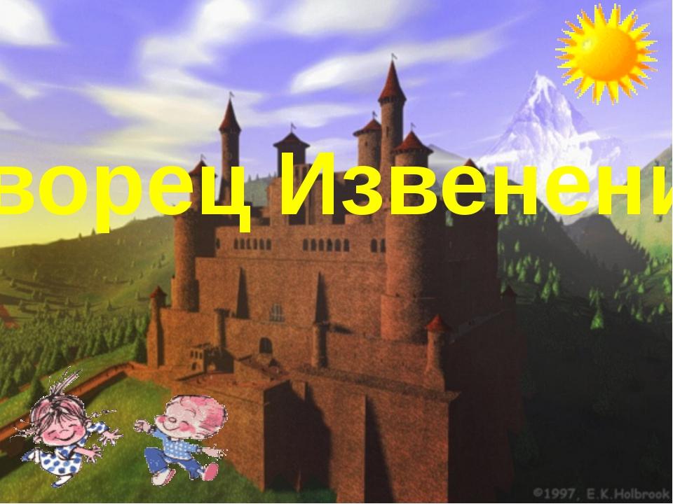 Дворец Извенений