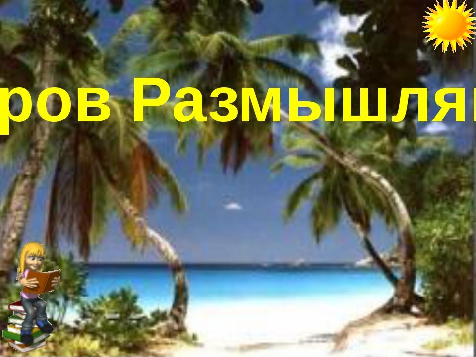 Остров Размышляй-ка