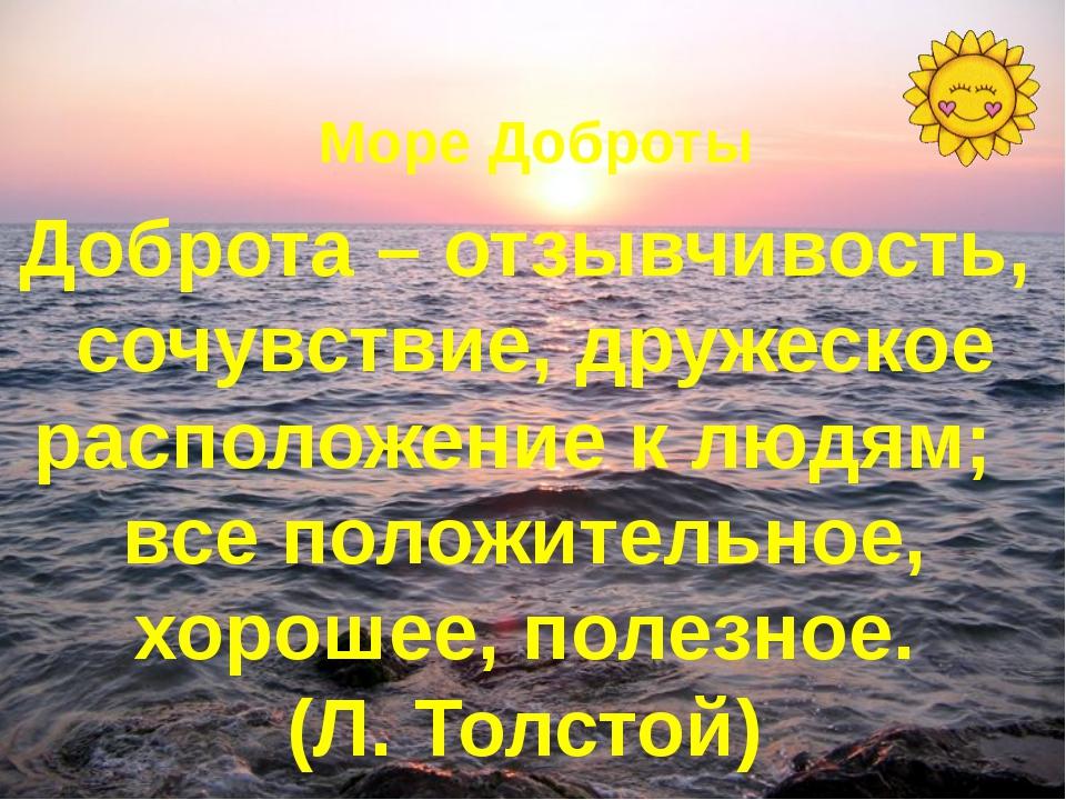 Море Доброты Доброта – отзывчивость, сочувствие, дружеское расположение к люд...
