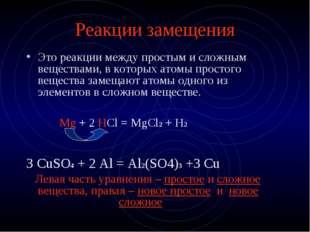 Реакции замещения Это реакции между простым и сложным веществами, в которых а