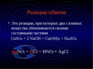 Реакции обмена Это реакции, при которых два сложных вещества обмениваются сво
