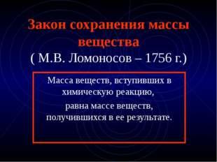 Закон сохранения массы вещества ( М.В. Ломоносов – 1756 г.) Масса веществ, вс