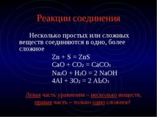 Реакции соединения Несколько простых или сложных веществ соединяются в одно,