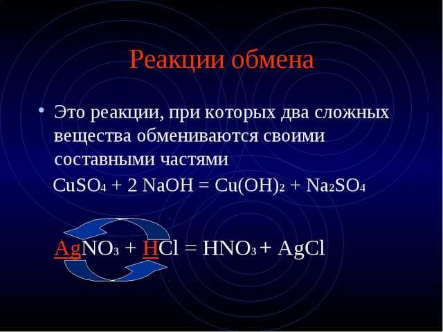 Реакции обмена Это реакции, при которых два сложных вещества обмениваются сво...
