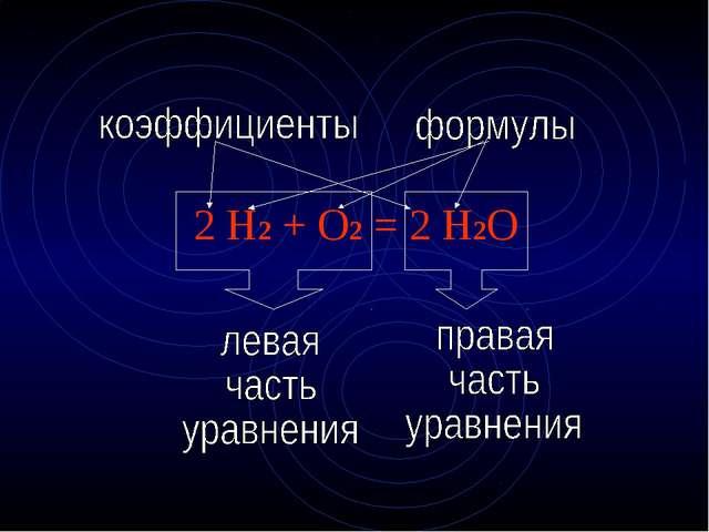 2 H2 + O2 = 2 H2O