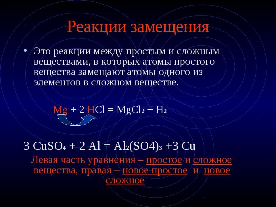 Реакции замещения Это реакции между простым и сложным веществами, в которых а...