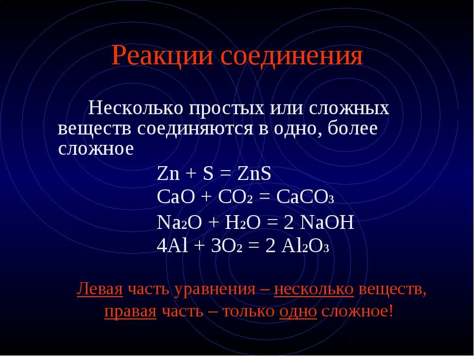 Реакции соединения Несколько простых или сложных веществ соединяются в одно,...