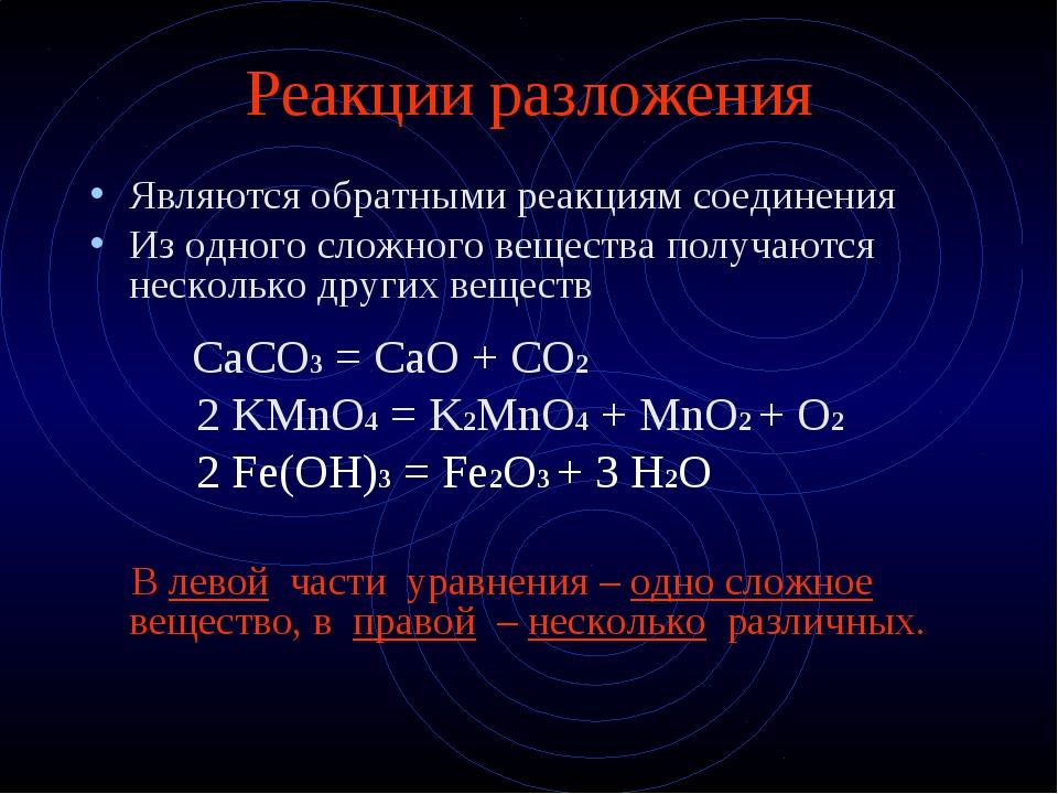 Реакции разложения Являются обратными реакциям соединения Из одного сложного...