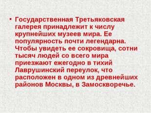 Государственная Третьяковская галерея принадлежит к числу крупнейших музеев м