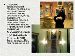 Собрание Третьяковской галереи посвящено исключительно национальному русскому