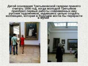 Датой основания Третьяковской галереи принято считать 1856 год, когда молодой