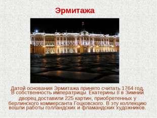 Датой основания Эрмитажа принято считать 1764 год. В собственность императриц