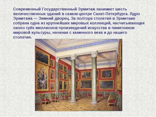 Современный Государственный Эрмитаж занимает шесть величественных зданий в са...