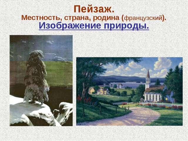 Пейзаж. Местность, страна, родина (французский). Изображение природы.