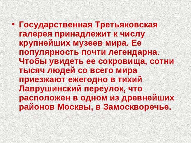 Государственная Третьяковская галерея принадлежит к числу крупнейших музеев м...