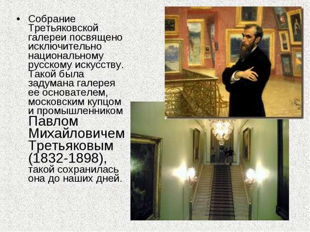 Собрание Третьяковской галереи посвящено исключительно национальному русскому...
