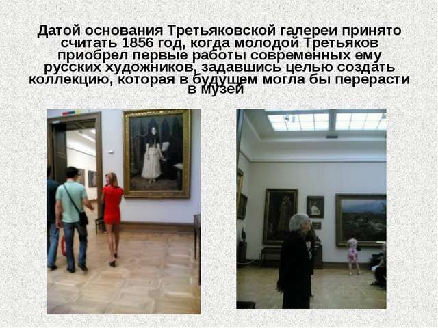 Датой основания Третьяковской галереи принято считать 1856 год, когда молодой...