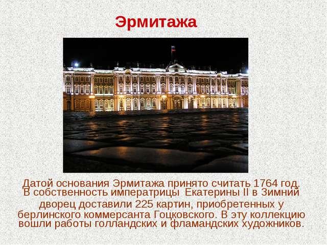 Датой основания Эрмитажа принято считать 1764 год. В собственность императриц...